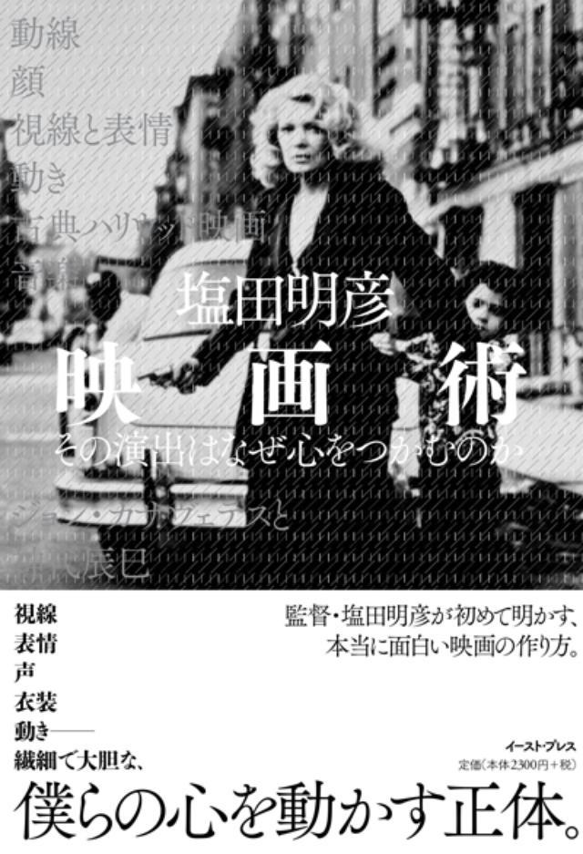 画像: 塩田明彦監督の名著『映画術 その演出はなぜ心をつかむのか』