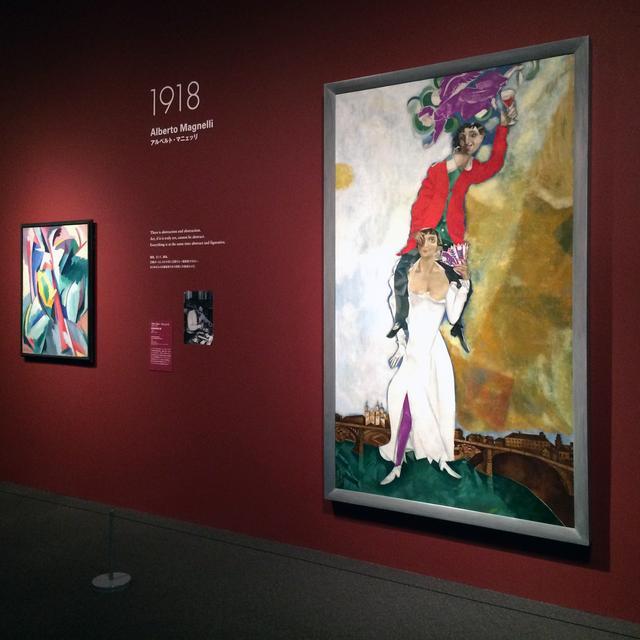 画像: 手前:マルク・シャガール 《ワイングラスを掲げる二人の肖像》 1917-1918年 油彩、カンヴァス photo©cinefil