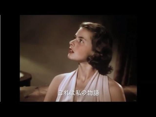 画像: Bunkamuraル・シネマ8/27(土)よりロードショー「イングリッド・バーグマン~愛に生きた女優~」予告編 youtu.be