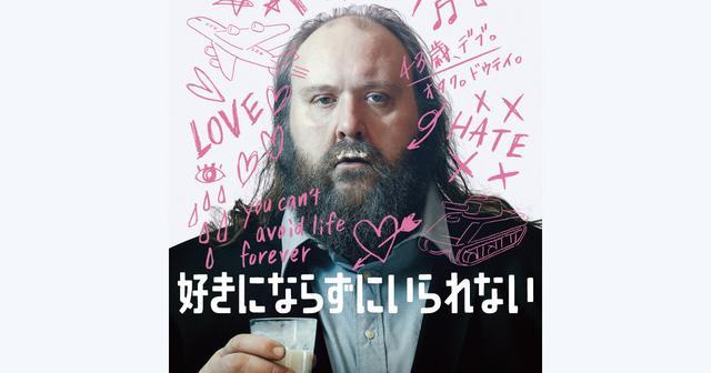 画像: 映画『好きにならずにいられない』 公式サイト