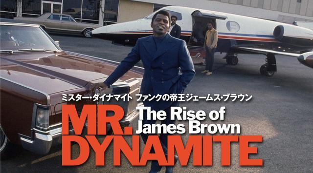 画像: 映画『ミスター・ダイナマイト:ファンクの帝王ジェームス・ブラウン』公式サイト