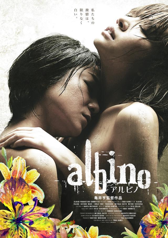画像1: (C)2016「アルビノ」製作委員会