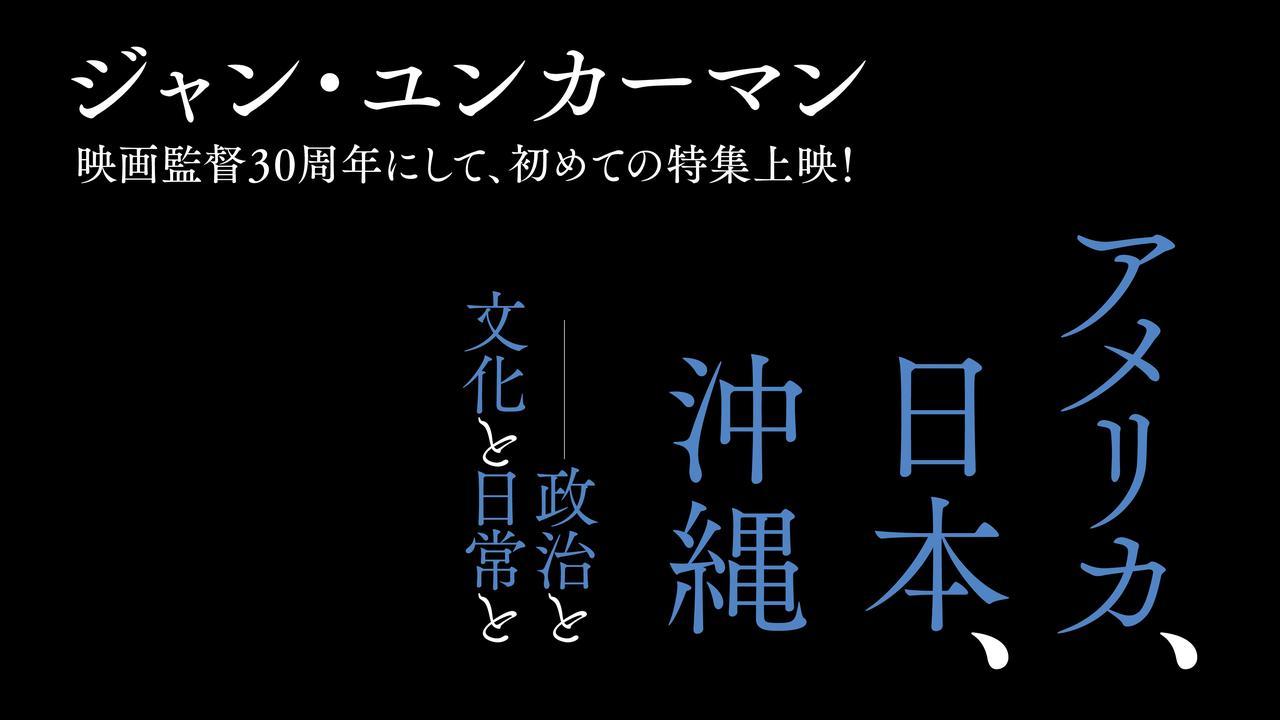 画像: <沖縄 うりずんの雨/ジャン・ユンカーマン監督 特集上映>予告編 www.youtube.com