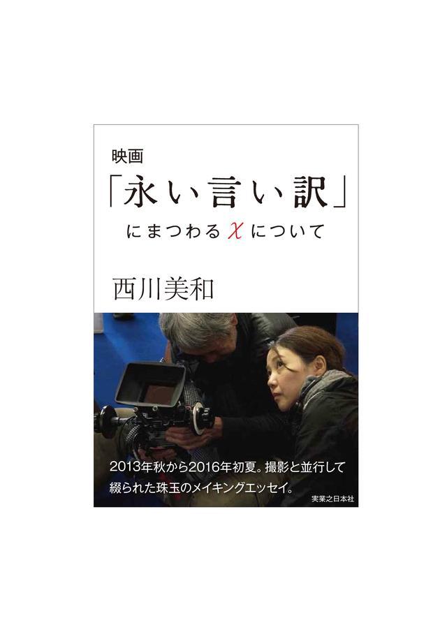 画像: 『映画「永い言い訳」にまつわるXについて』エッセイ電子版発売!