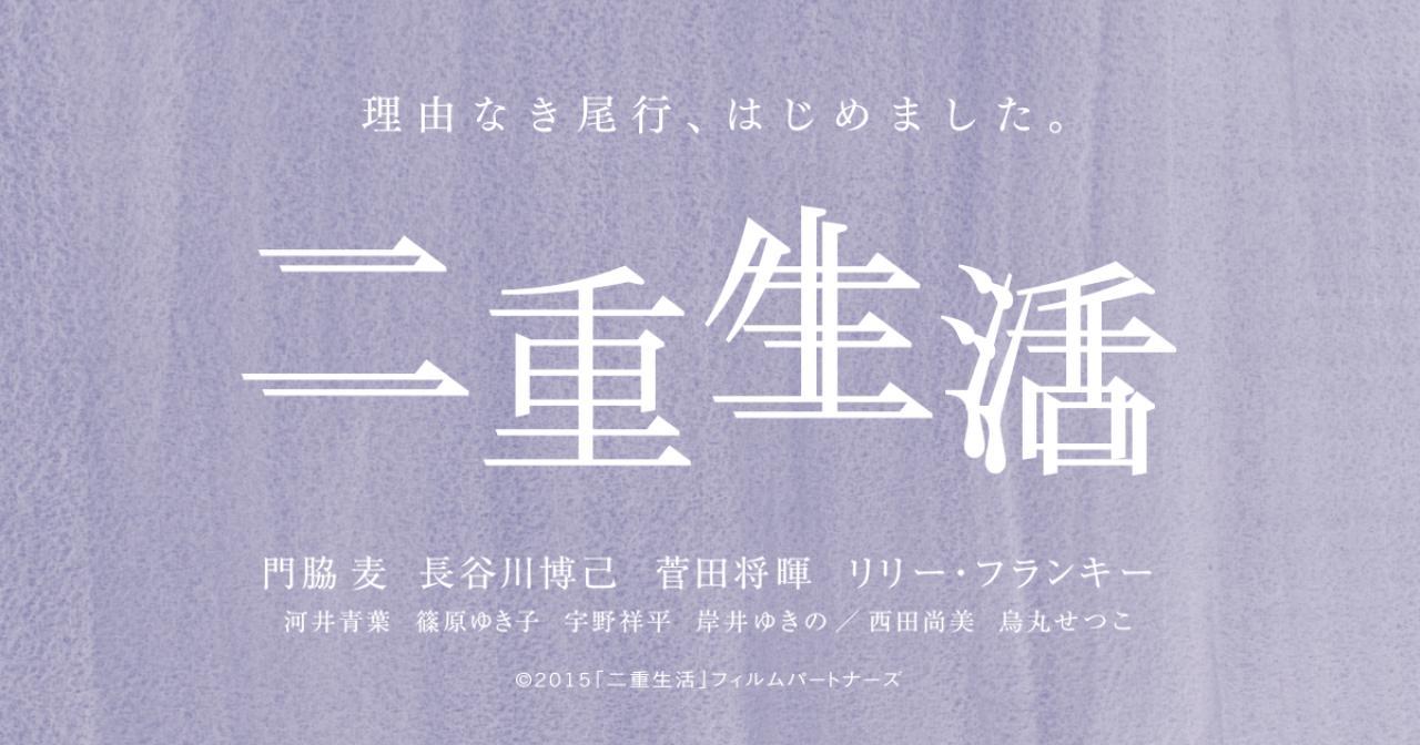 画像: 映画『二重生活』|大ヒット上映中!