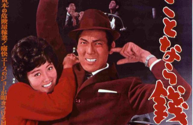 画像: Danger Pays Original Trailer (Kô Nakahira, 1962) youtu.be