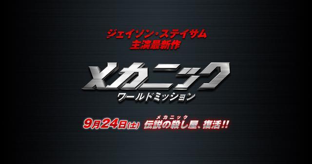 画像: 映画『メカニック:ワールドミッション』公式サイト 9.24公開