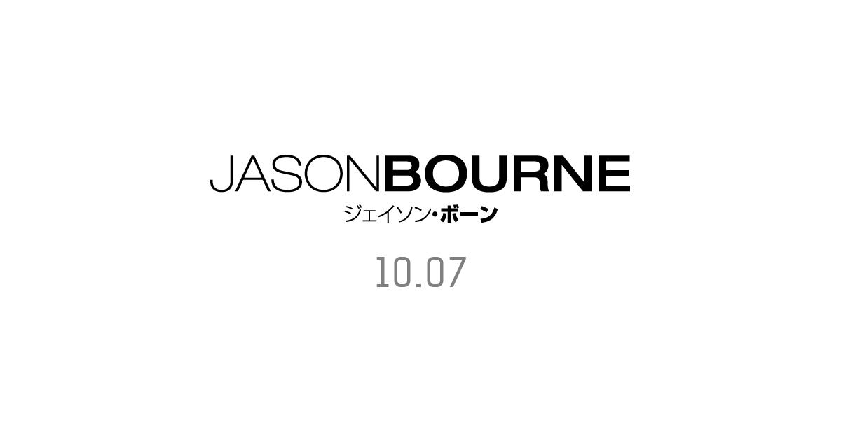 画像: 映画『ジェイソン・ボーン』公式サイト 10.07