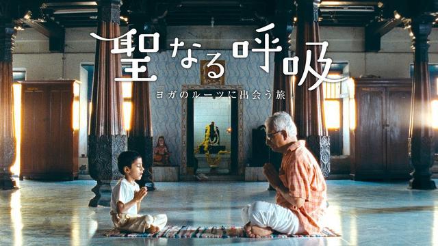 画像: 映画『聖なる呼吸:ヨガのルーツに出会う旅』予告編 youtu.be