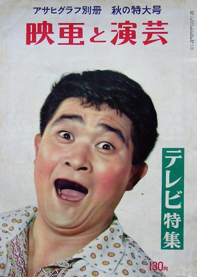 画像: http://moogry.com/index.php?req=フランキー堺