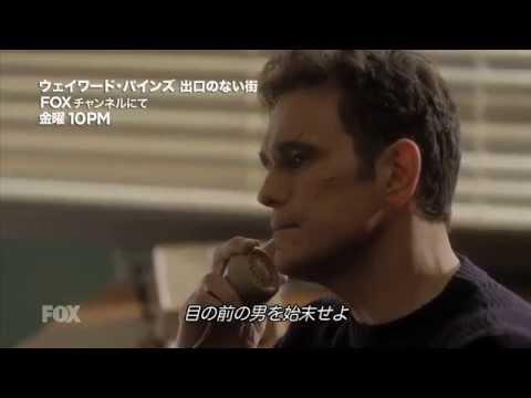 画像: 【FOX】ウェイワード・パインズ 出口のない街 Official Trailer 毎週金曜日夜10時 youtu.be