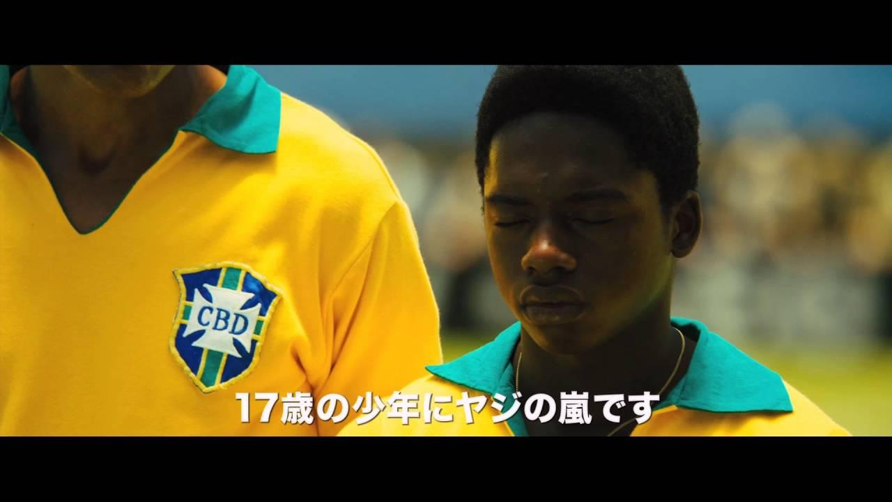 画像: 7月8日公開 映画『ペレ 伝説の誕生』予告編 youtu.be