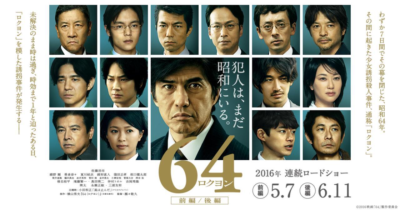 画像: 映画『64-ロクヨン-前編/後編』公式サイト