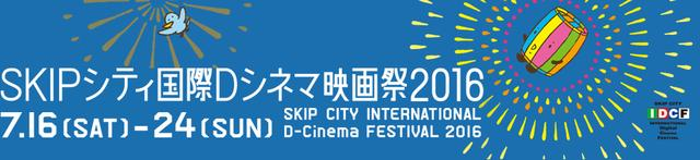 画像: SKIPシティ国際Dシネマ映画祭2016 | SKIP CITY INTERNATIONAL D-Cinema FESTIVAL