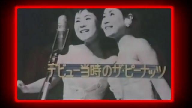 画像: ザ・ピーナッツ「恋のバカンス」 youtu.be