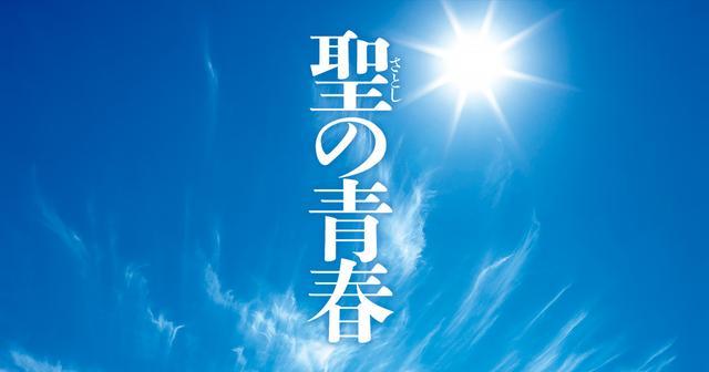 画像: 映画『聖の青春』11月19日(土)全国ロードショー