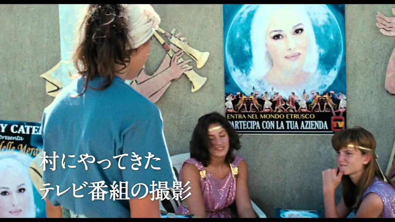 画像: 『夏をゆく人々』予告編 youtu.be