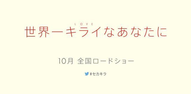 画像: 映画『世界一キライなあなたに』公式サイト