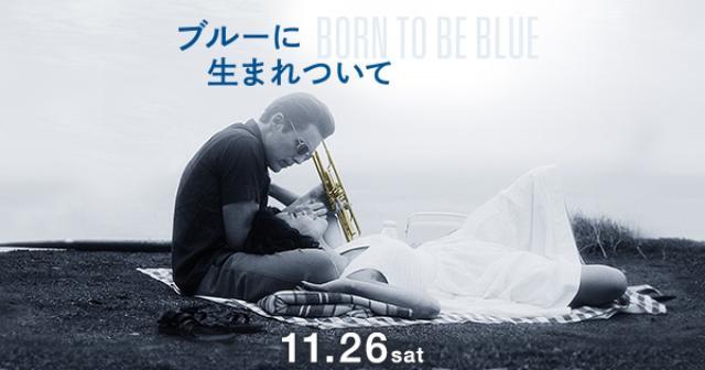 画像: 映画『ブルーに生まれついて BORN TO BE BLUE』オフィシャルサイト