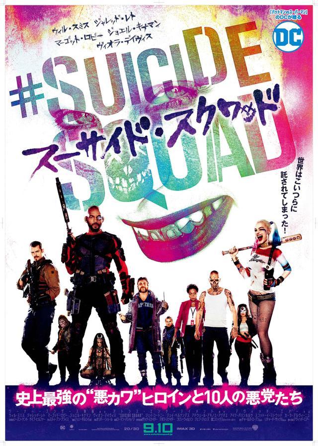 画像: http://wwws.warnerbros.co.jp/suicidesquad/index.html