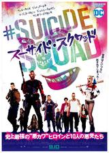 画像: http://wwws.warnerbros.co.jp/suicidesquad/index.html
