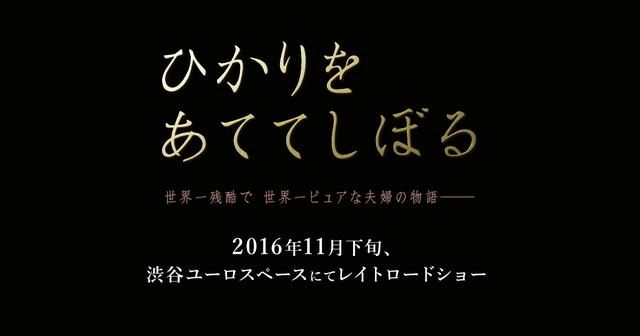 画像: 映画『ひかりをあててしぼる』公式サイト