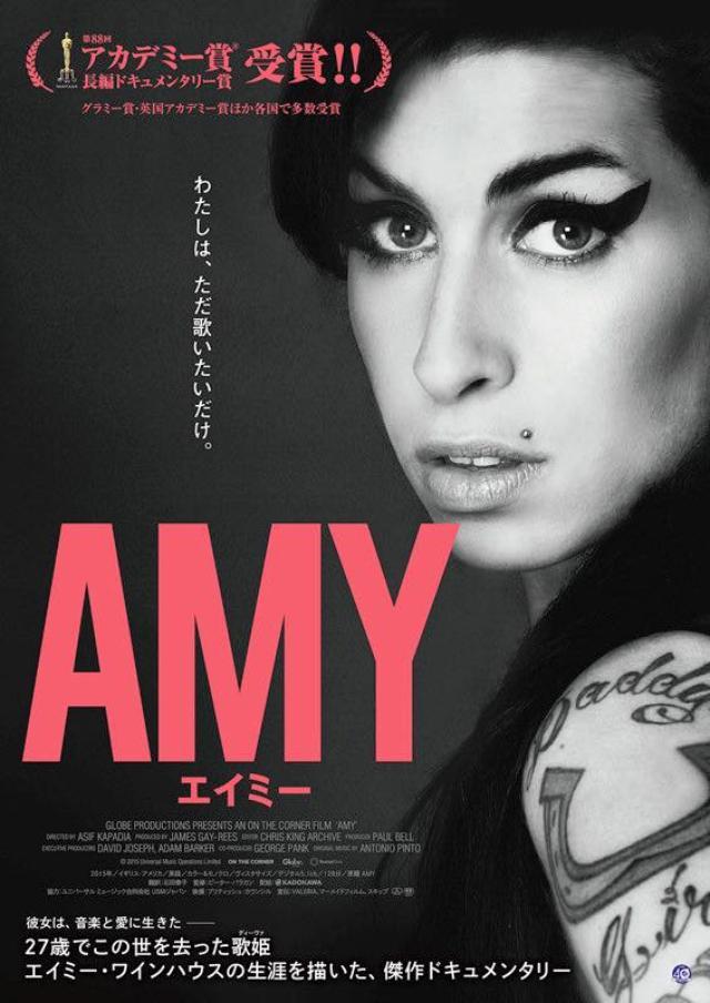 画像: 映画『エイミー(原題: Amy)』