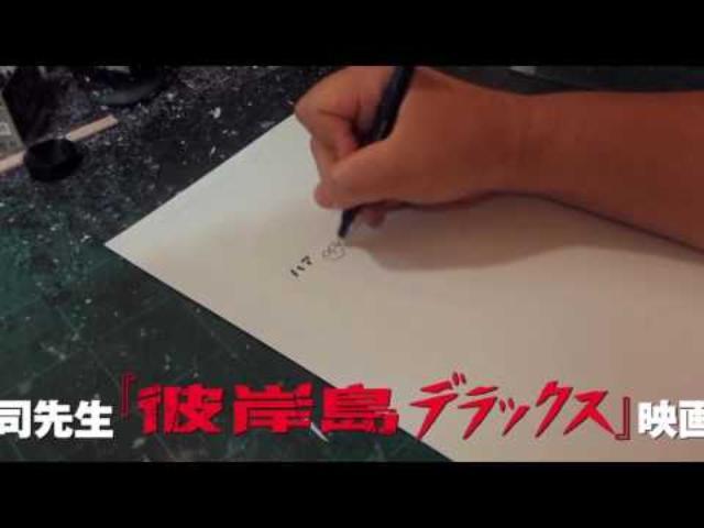 画像: 『彼岸島 デラックス』松本光司先生によるハァハァ書き下ろし映像! youtu.be