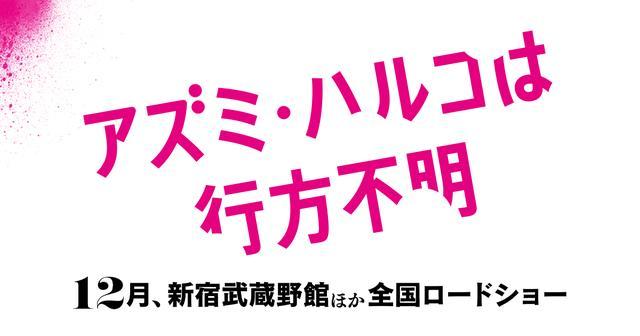 画像: 映画『アズミ・ハルコは行方不明』公式サイト  | 12月、新宿武蔵野館他全国ロードショー