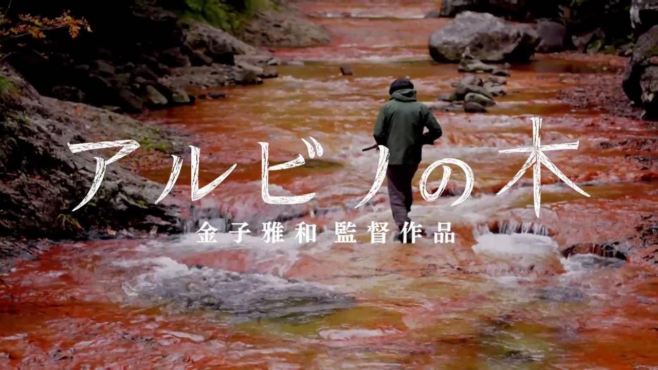 """画像: 映画『アルビノの木』劇場予告 A Masakazu Kaneko film """"THE ALBINO'S TREES"""" theatrical trailer youtu.be"""