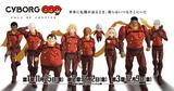 画像: 『CYBORG009 CALL OF JUSTICE』公式サイト