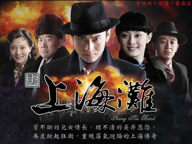 画像: ドラマ「新・上海グランド」 http://cn.lovetvshow.info/2012/12/shanghai-bund-list.html