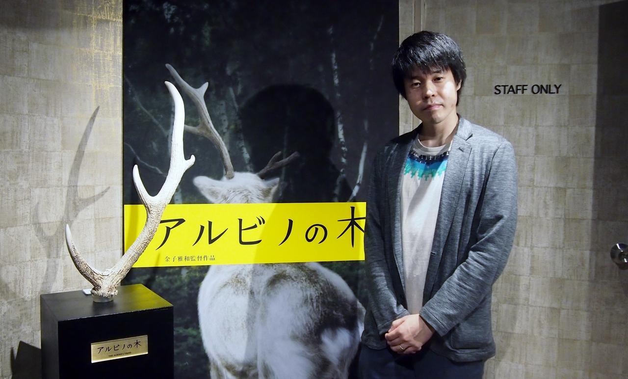 画像: インタビュー写真 映画『アルビノの木』金子雅和監督
