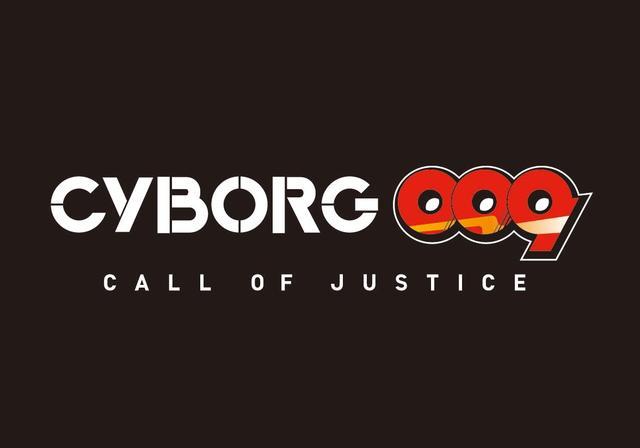 画像: 『CYBORG009 CALL OF JUSTICE』特報映像 youtu.be