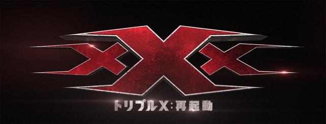 """画像: 『ワイルド・スピード』シリーズ  ヴィン・ディーゼル主演最新作! """"xXx""""現象、再び!!『xXx<トリプルX>:再起動』 原題:『xXx: Return of Xander Cage』 2017年日本公開決定!第一弾予告映像解禁!!"""
