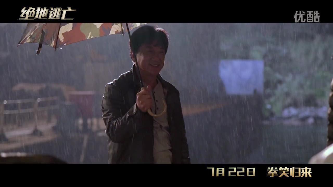 画像: Jackie Chan 成龙 Skiptrace Official Making Of #2 《绝地逃亡》 youtu.be
