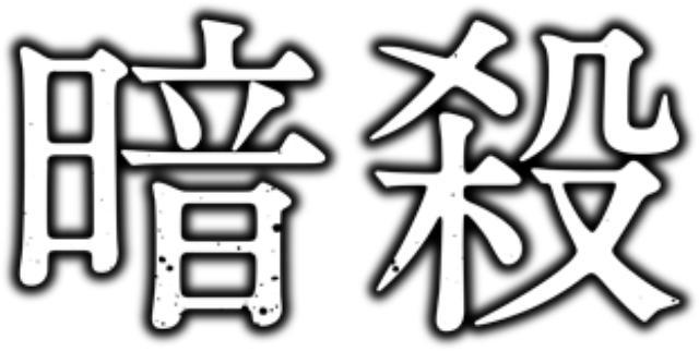 画像: 映画『暗殺』公式サイト