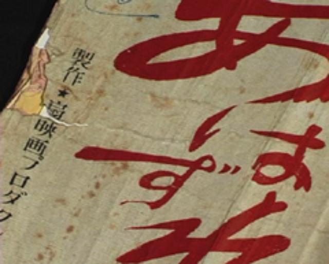 画像2: 映画監督・旦 雄二の☆それはEIGAな!  Cool! It's a movie! by DAN Yuji   ♯44(通算 第63回)  巨匠・渡辺護監督 大回顧上映