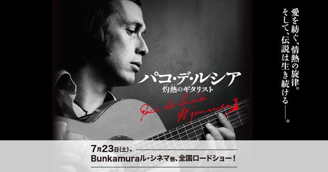 画像: 映画『パコ・デ・ルシア 灼熱のギタリスト』公式サイト 2016年7月23日(土)Bunkamura ル・シネマ他、全国ロードショー