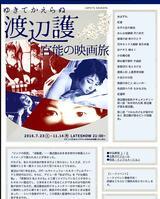画像1: 映画監督・旦 雄二の☆それはEIGAな!  Cool! It's a movie! by DAN Yuji   ♯44(通算 第63回)  巨匠・渡辺護監督 大回顧上映