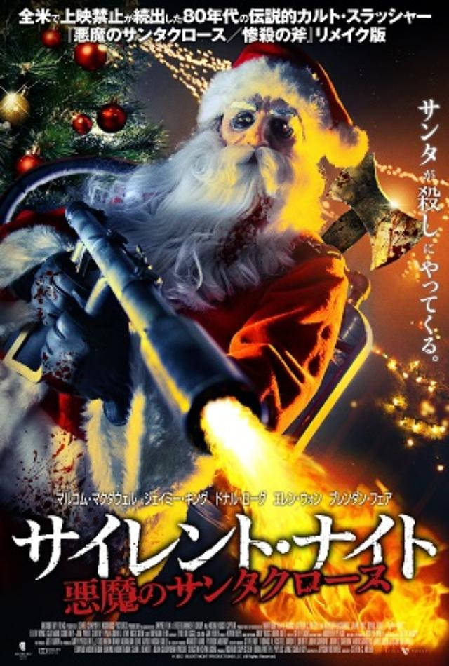 画像1: http://www.twanet.jp/movie_SN.html © 2012 SILENT NIGHT PRODUCTIONS LLC. All Rights Reserved.