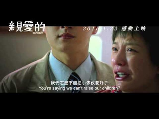 画像: 『最愛の子』 《親愛的》- 香港預告 DEAREST - HK trailer youtu.be