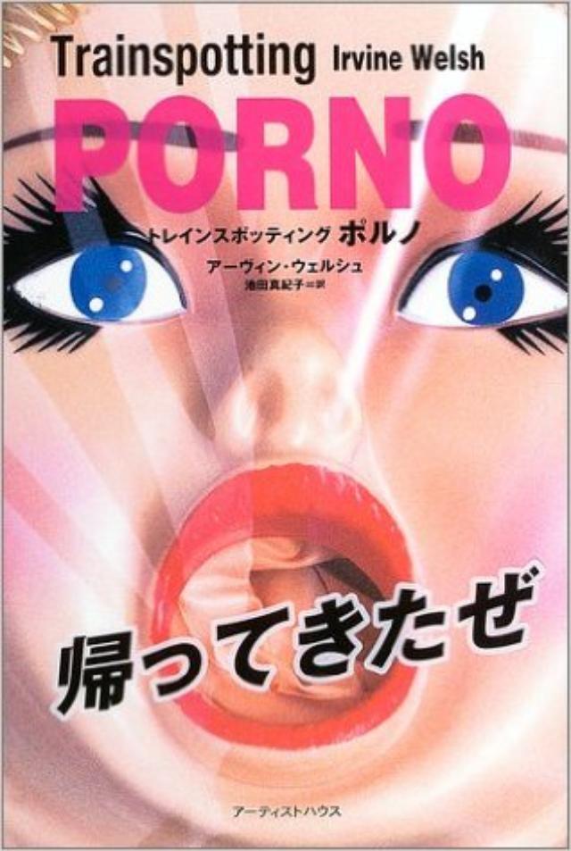 画像: 今回の原作となる「トレインスポッティング ポルノ」日本語訳表紙