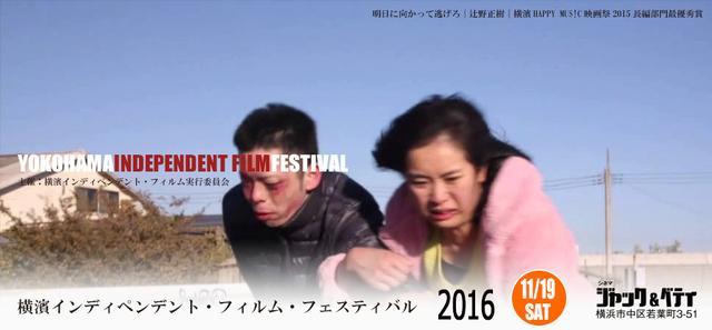 画像: 生まれかわった横濱で開催される映画祭!
