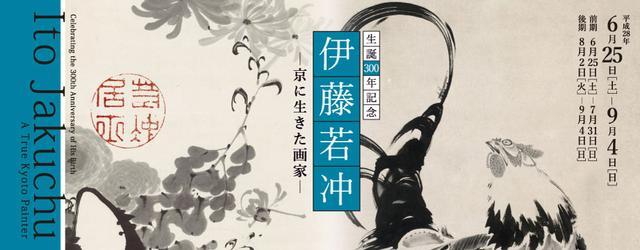 画像: 生誕300年記念 伊藤若冲 ─京に生きた画家─ | 開催中の展覧会 - 京都 細見美術館