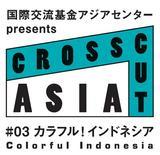 画像: http://jfac.jp/culture/news/crosscut-asia-160727/