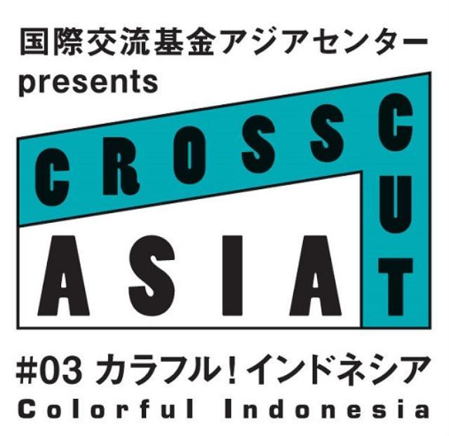 画像: 東京国際映画祭CROSSCUT ASIA第3弾はインドネシア特集に決定! | 最新ニュース | 国際交流基金アジアセンター