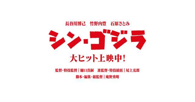 画像: 映画『シン・ゴジラ』公式サイト