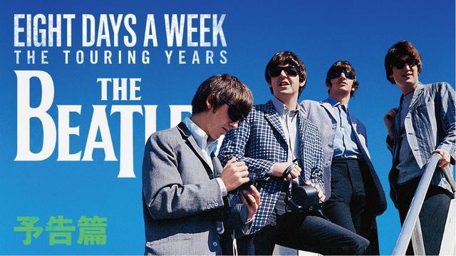 画像: 「ザ・ビートルズ~EIGHT DAYS A WEEK」本予告 youtu.be