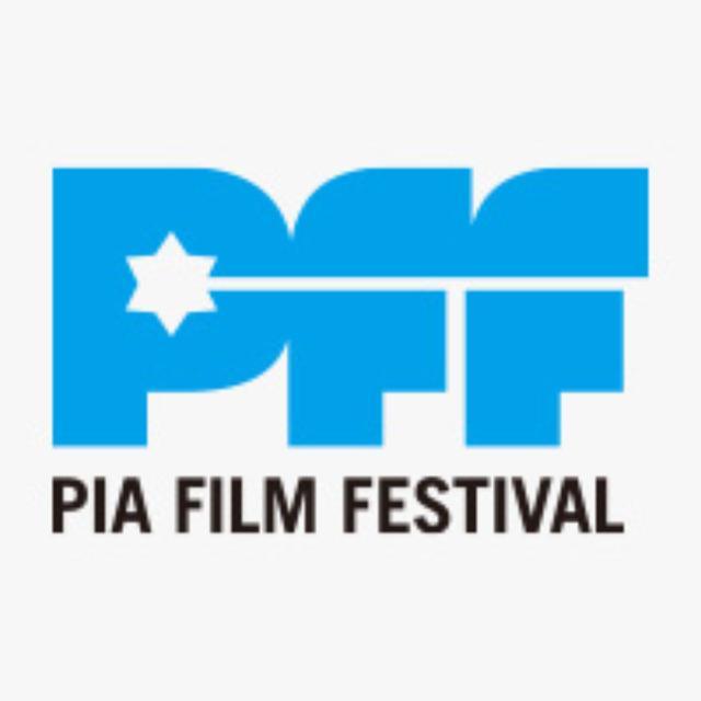 画像: 自主製作映画の登竜門とも言われる映画祭「ぴあフィルムフェスティバル」